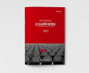 立方设计品牌手册