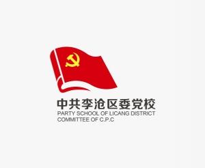 中共李沧区委党校