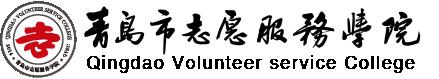 青岛市志愿服务学院