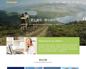 户外旅游俱乐部活动专题网站