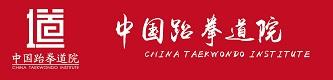 中国跆拳道院