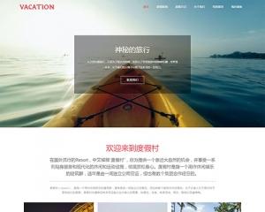响应式度假旅游企业官网