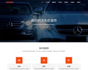 汽车清洗美容公司网站
